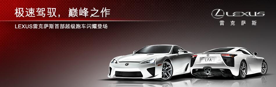 极速驾驭,巅峰之作  ——LEXUS雷克萨斯首部超级跑车